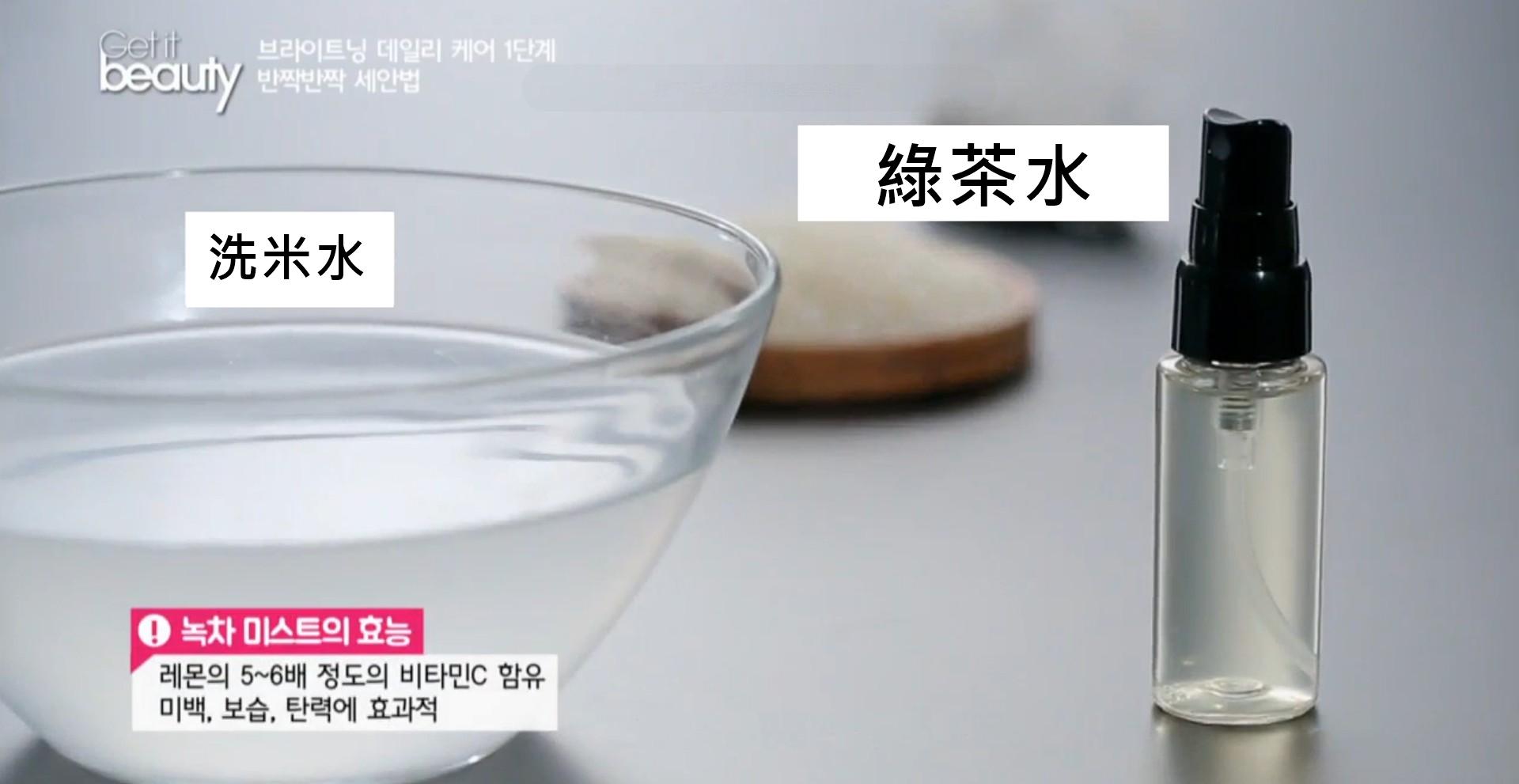 Step1 老師的小祕訣就是洗米後將水保存下來。一週2~3天,日常洗臉後,再用洗米水洗一次,洗米水可以提升臉部水分吸收力。