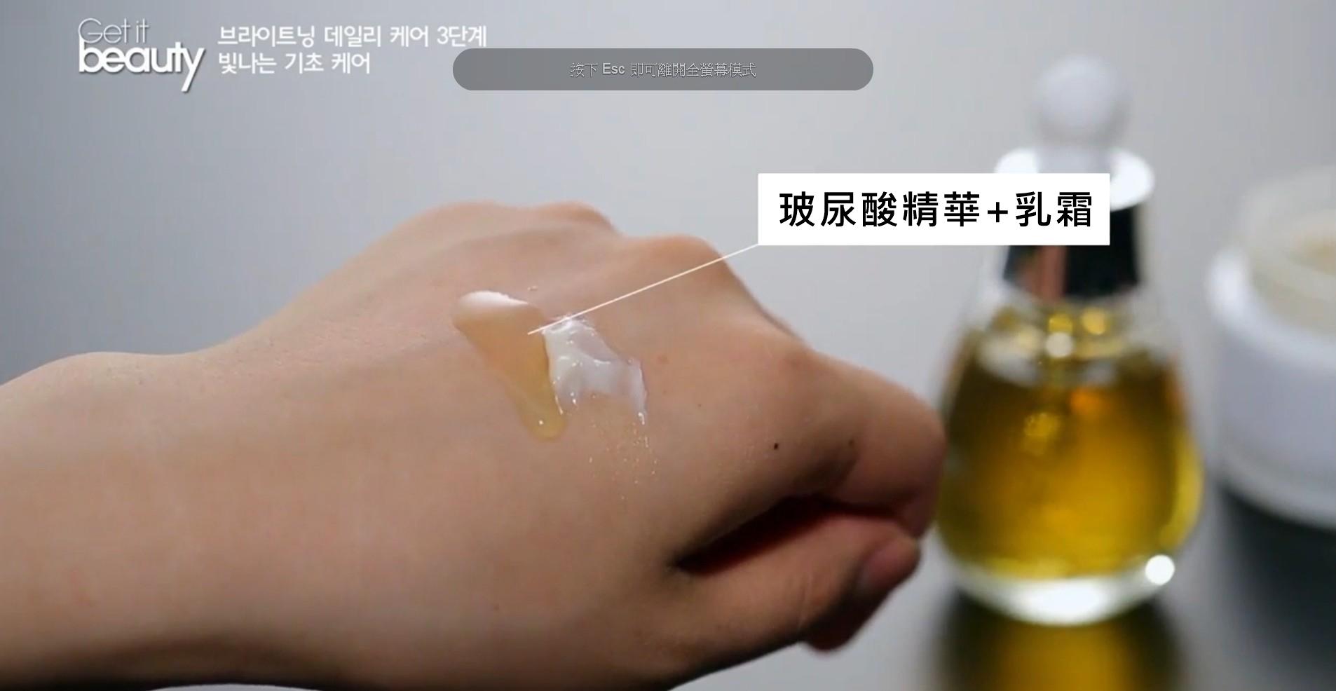 接著在玻尿酸精華液中加入一點乳霜,融合後輕拍在黑眼圈與黑色素沉澱的部分