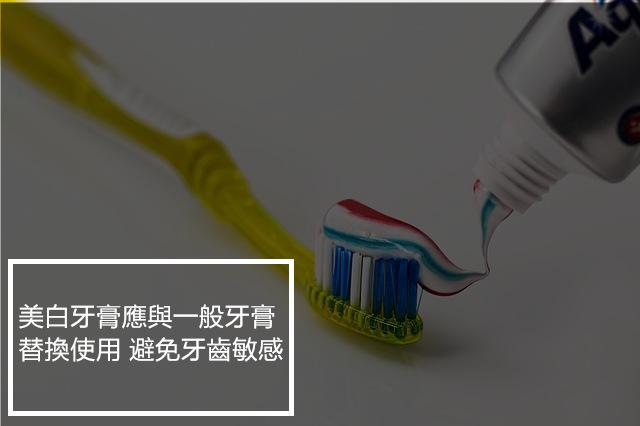 適當的使用美白牙膏也能有效讓牙齒潔白 但牙醫師也建議不應天天使用美白牙膏以避免牙齒敏感 另外,刷牙時避免橫向鋸拉 應以旋轉或是45度角觸碰牙齒表面直刷 才是不傷牙齒表面的好方法喔!