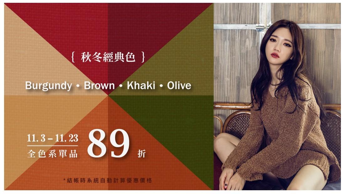 #5 CHUU CHUU目前正在進行秋冬限時折扣,屬於秋天棕色調的商品都被挑選出來作為89折的選擇~