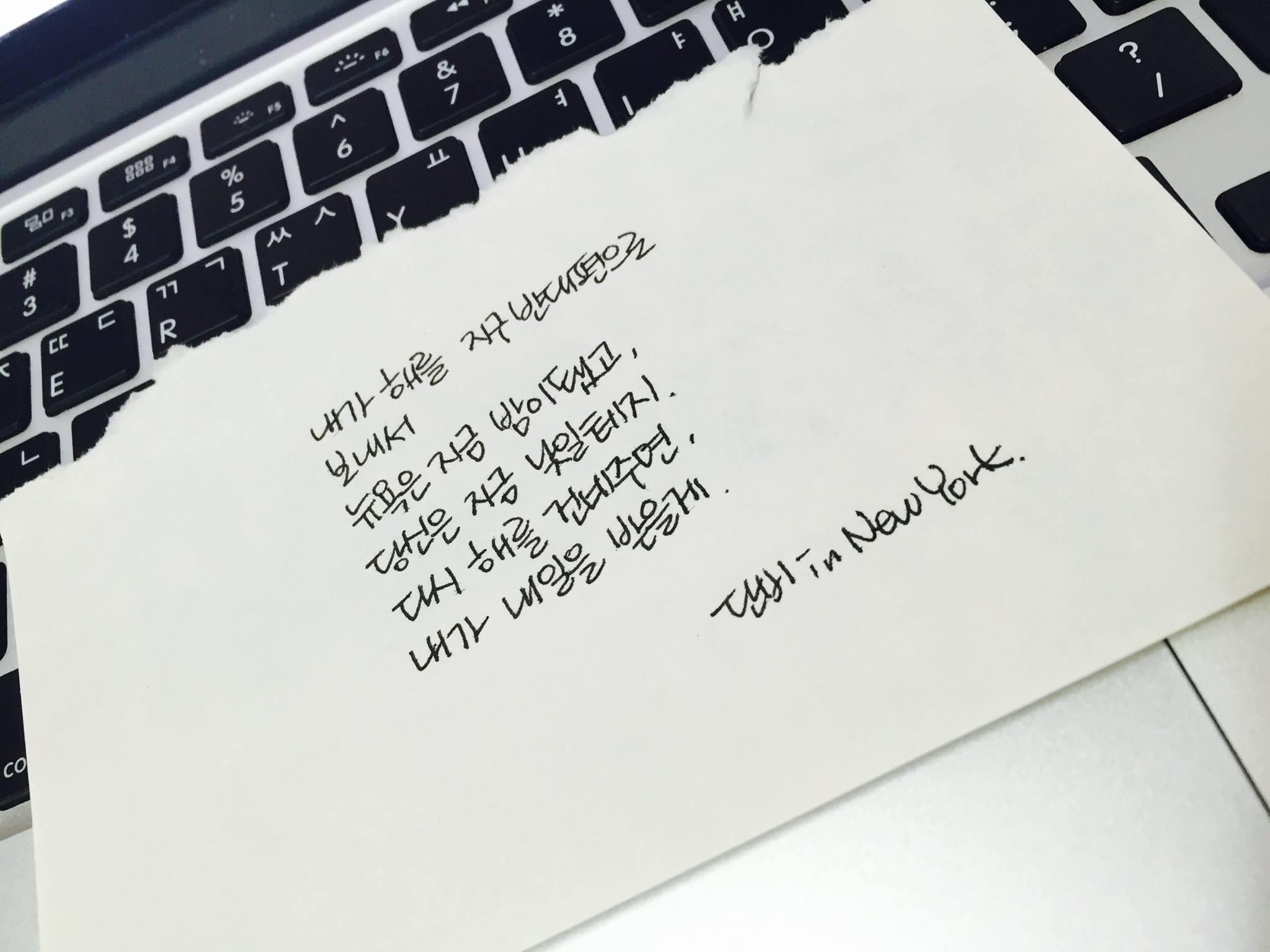這是女友親自寫給他的,上面寫著: 我把太陽送到了地球的另一端,因此現在紐約是晚上了,而你那邊應該是大白天,你在那再把太陽送給我,我在這會接到