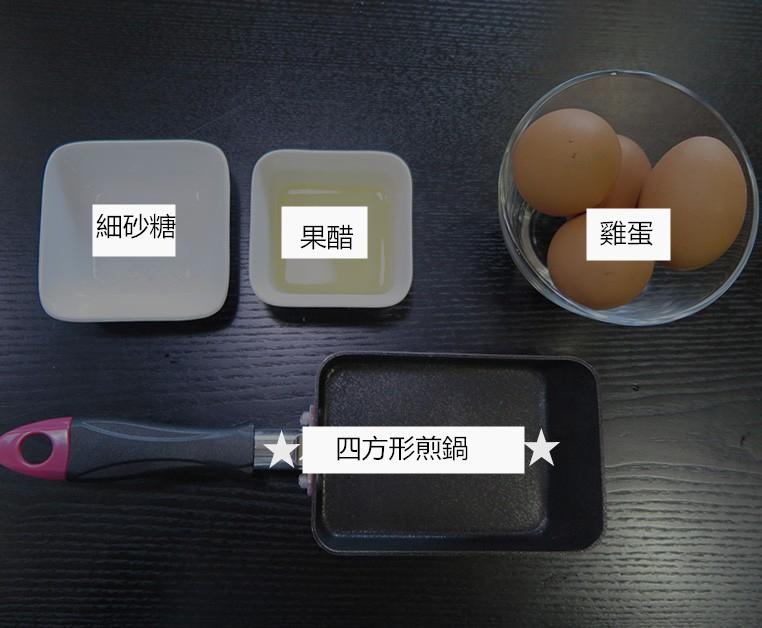 準備物也很簡單 ( ͡° ͜ʖ ͡°) 一定要有果醋,可以去雞蛋的腥味 四方形煎鍋煎起來會容易很多