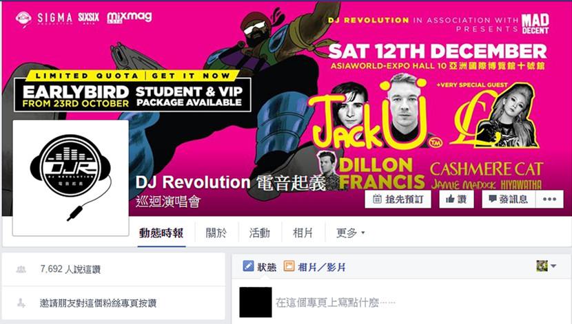 Step 1. 請到「DJ Revolution 電音起義」Facebook粉絲團上按讚