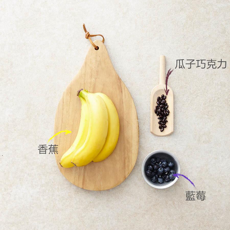 準備材料需要香蕉、藍莓、瓜子樣子的巧克力,這三種就夠了。 切香蕉後,塗一點檸檬汁在香蕉裡,可預防香蕉變色~