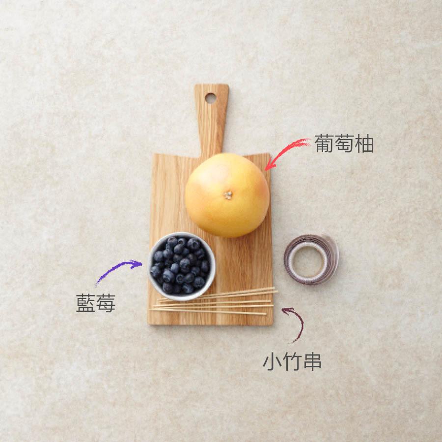 準備材料需要葡萄柚、藍莓、小木串. 也可以準備一些想要裝飾在小木串上的蝴蝶結或紙膠帶.