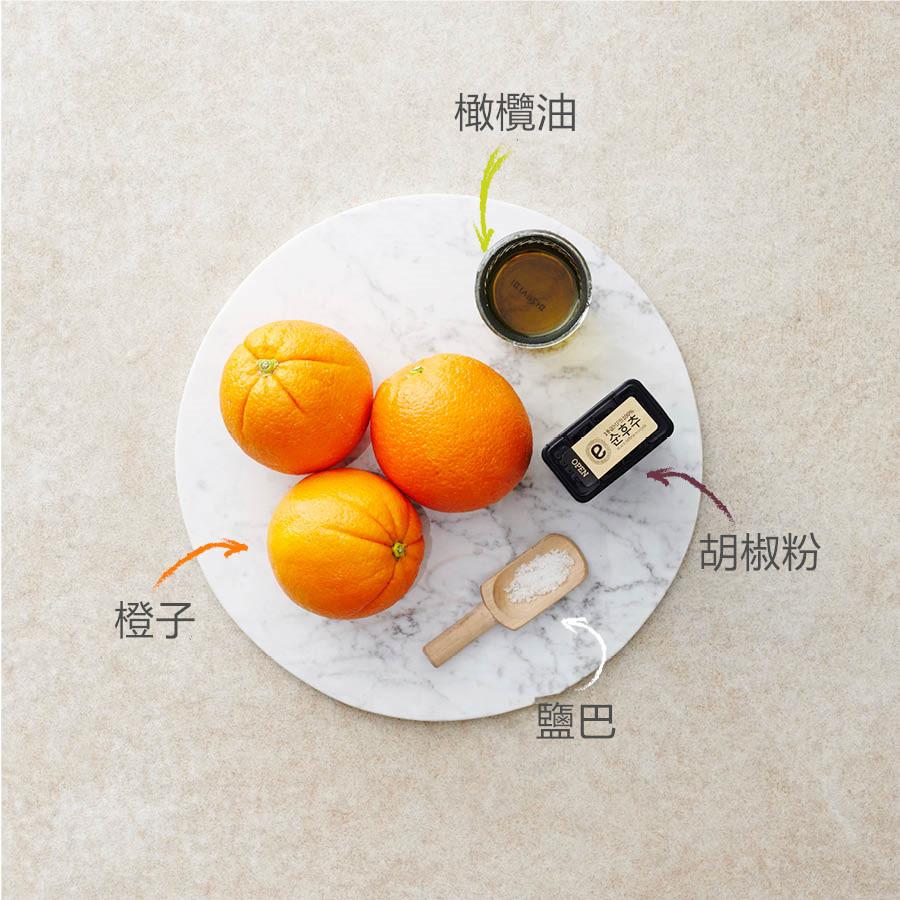 準備材料有橙子、鹽巴、胡椒粉、橄欖油. 也可以用黑胡椒,但胡椒粉也沒關係.