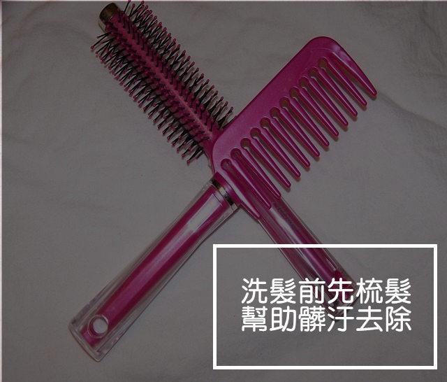#1.頭髮柔亮的第一步卻是最常被大家忽略的一步 洗髮前先梳髮讓頭髮不糾結 也是梳理出髮間髒汙 讓老角的頭皮角質鬆動的秘訣