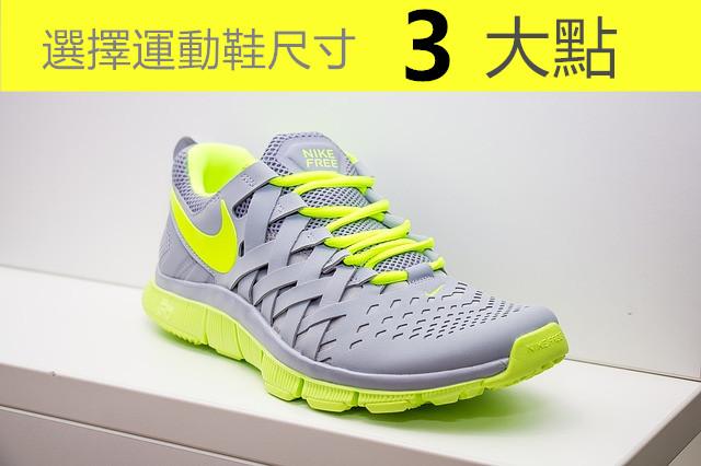 去買運動鞋之前, 事先要做好如何可以買到合適的運動鞋的準備. 選擇運動鞋尺寸時,要好好記住這三大點.