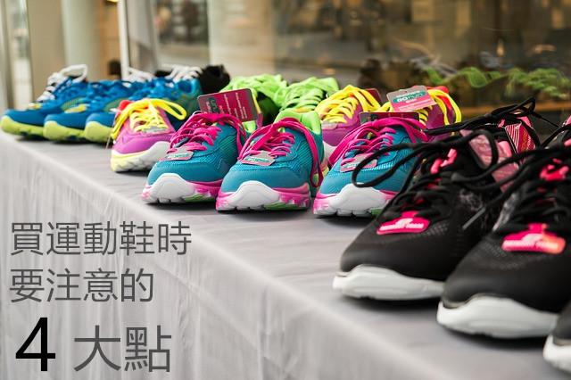 知道這些了就要開始買運動鞋了~但是購買運動鞋之前也有需要知道的幾點.