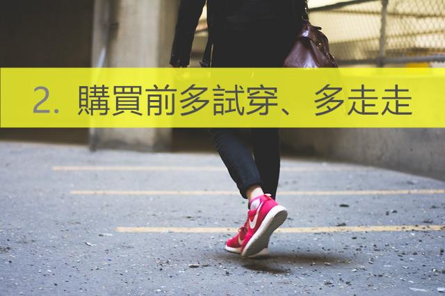 就算網際網路多麼的發達,鞋子這類東西還是要親自試穿、走走看才能知道舒不舒服. 最好親自試穿後,可以在商店裡走一走,感受一下腳的感覺,之後再購買才是最重要的.