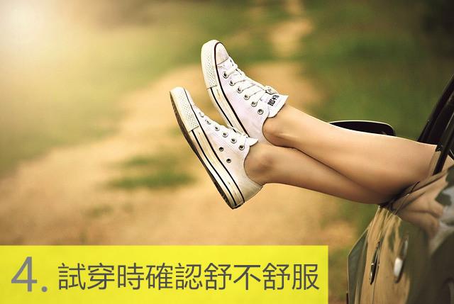 不管是多麼漂亮的、有多麼好的功能鞋,穿起來不舒服是沒有用的. 腳要在運動鞋裡面很自由,腳碰到地面的時候要有柔軟感的運動鞋才是對自己最舒服的運動鞋.