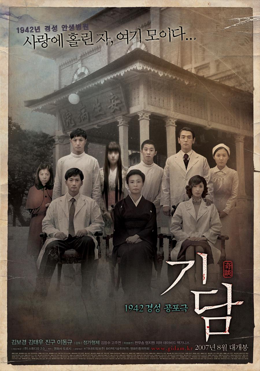 1.奇談(冥婚淒談) 講述的是1942年在京城一家西式醫院中發生的奇異故事