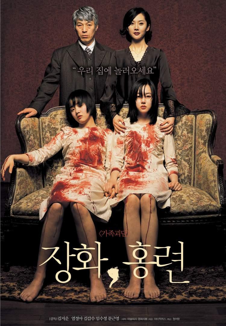 3.薔花,紅蓮 講述了不大不小的兩個姐妹淑美、淑然和神經敏感的繼母在一起生活後家中發生各種詭異事情的怪談故事,被稱為世界50大恐怖電影。
