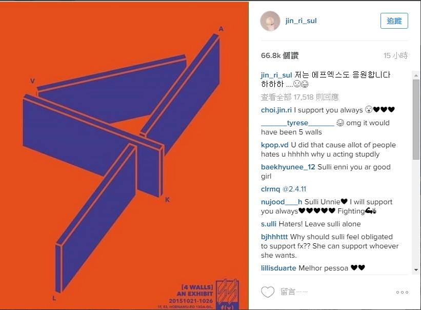 就是這張放著大大f(x)新專輯的封面照片,寫著「我也幫f(x)加加油,哈哈哈」的貼文,現在點開已經不見了!
