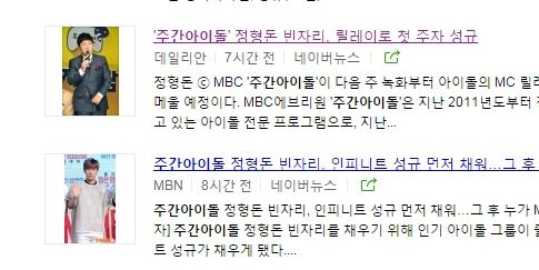 就在大家的各種猜測下,昨天MBC Every1方面表示將由代班主持人來填補鄭亨敦請假時的空缺,首位人選為多次參與節目,且都有著活躍表現的《Weekly Idol》好朋友 ─ INFINITE聖圭。