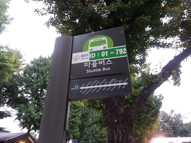 第二個拍攝地:北村韓屋村 一天都能遊玩一個來回的韓屋村也是許多電視劇都鐘愛的拍攝場地...☆