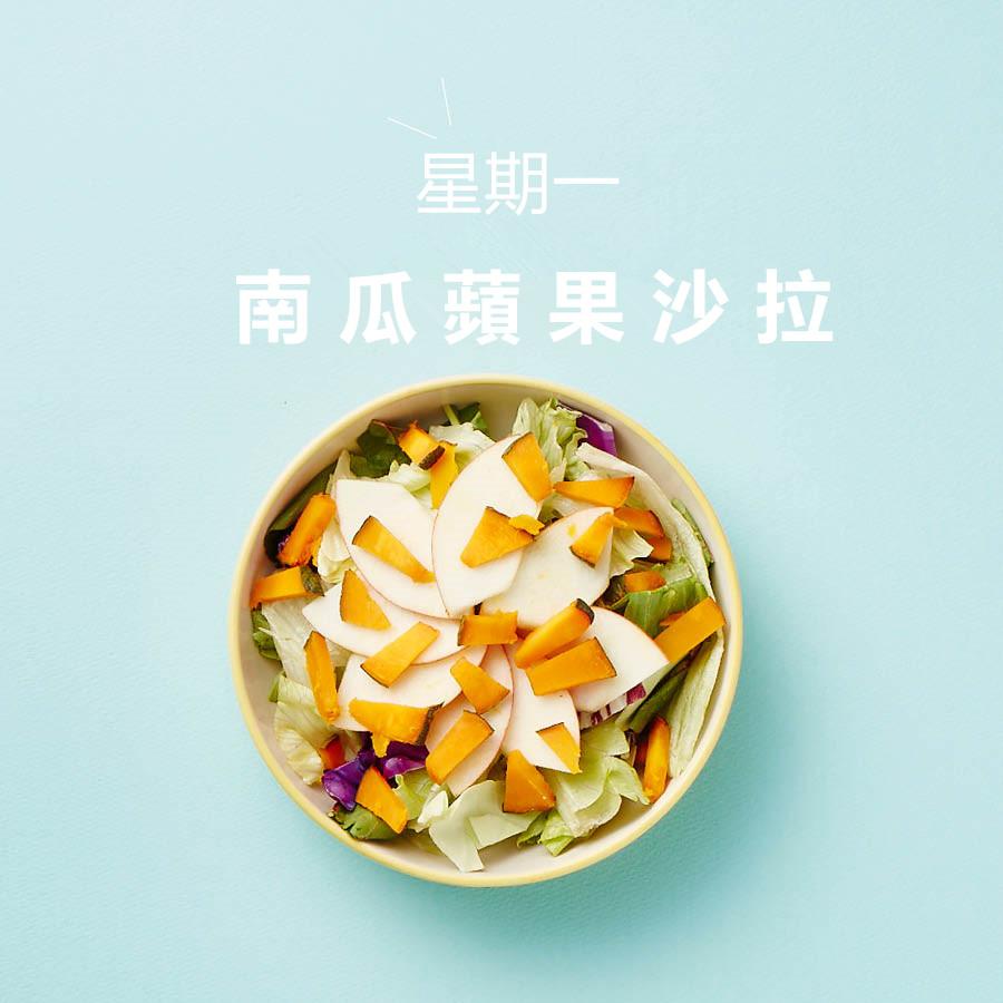 準備材料 : 南瓜1/4, 蘋果半顆, 沙拉用的各式各樣蔬菜