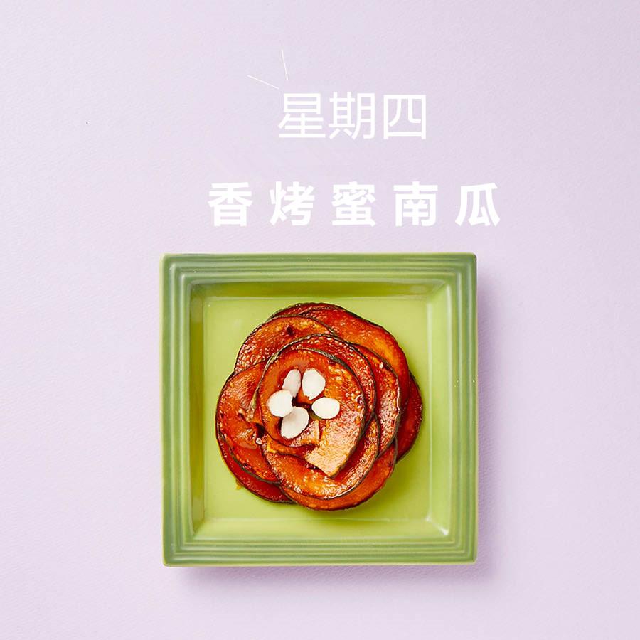 準備材料 : 南瓜1/4, 蜂蜜一大湯匙, 一點點的杏仁切片