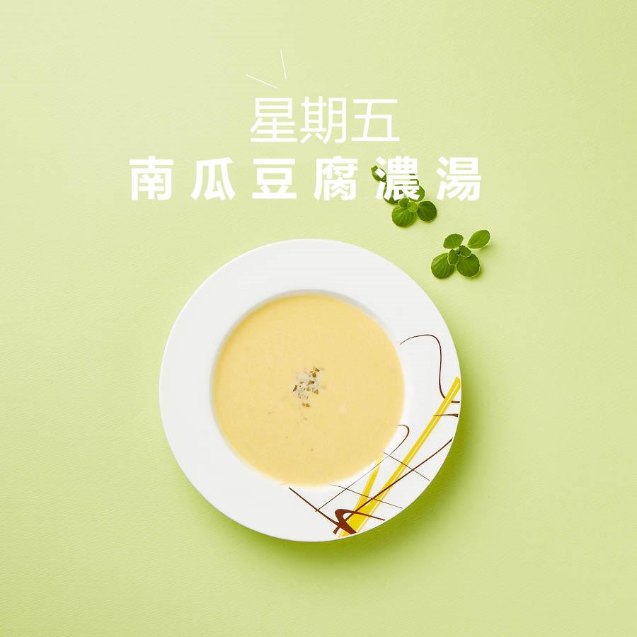 準備材料 : 南瓜1/4, 嫩豆腐1/2, 低脂肪牛奶 200ml