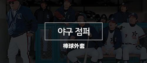 棒球外套則是運動選手的保暖外套 近幾年韓國的大學生會設計棒球外套作為制服外套,所以走在路上可以看到繡有不同的大學名字的棒球外套