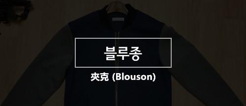 夾克就是...夾克...Blouson 跟前兩種外套比起來比較沒有特別的設計,但材質及花色較多變