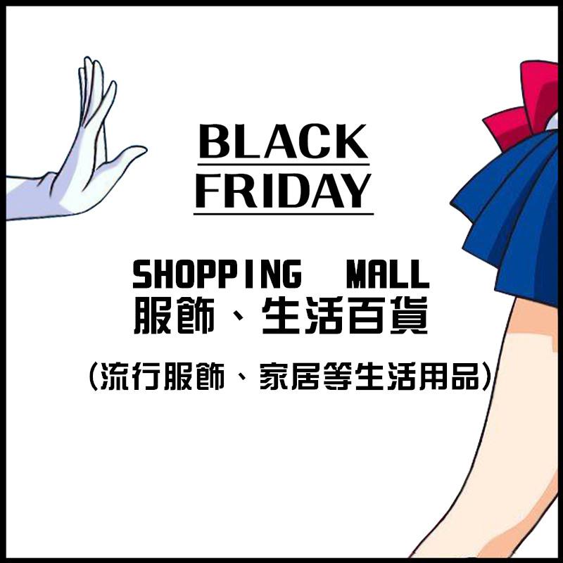 ▶百貨公司,線上購物網等 時尚/家居 日常小物相關購物網!