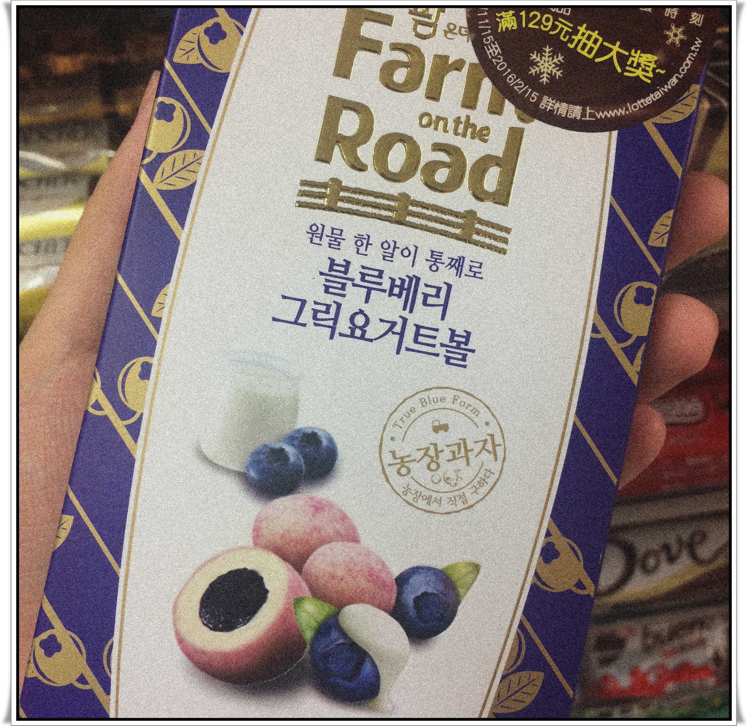 /04/Farm on the road藍莓優格球  可以買指數:★★★☆ 韓國品牌標榜利用農場新鮮原材料製成。外面一層真的好優格再吃到裡面的藍莓,有層次感又搭,酸酸甜甜的不膩大加分!