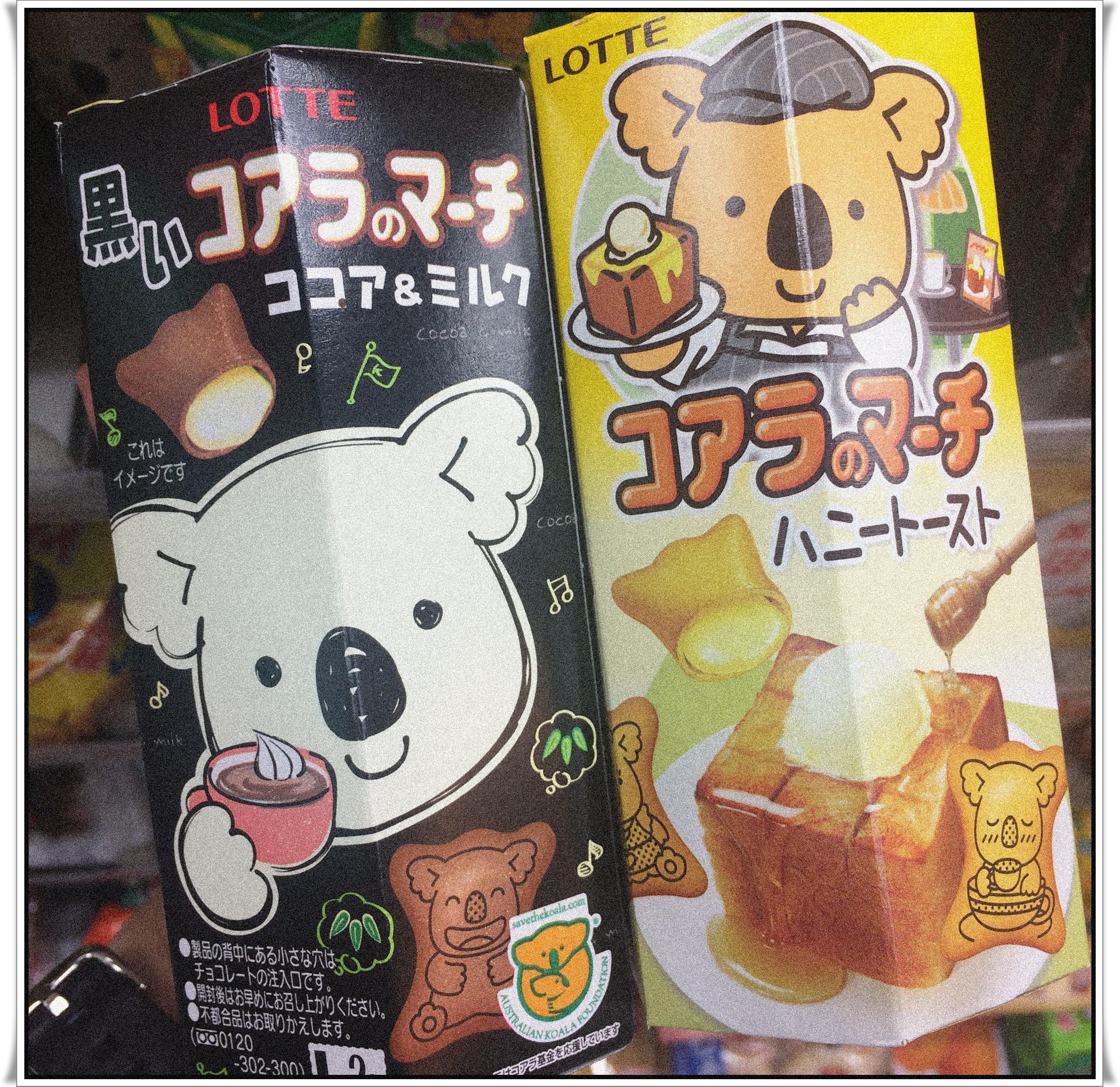 /11/樂天小熊餅乾(可可牛奶&蜜糖吐司口味)  可以買指數:★★★☆ 不屈不撓的小熊餅乾依舊有新口味上市,可可牛奶說實話沒有太大的新鮮感,比起來蜜糖吐司較能令人印象深刻…