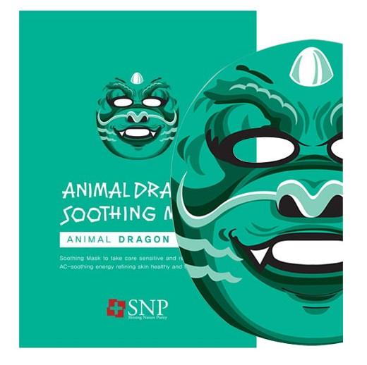 另外一個出現大量盜版貨的美妝商品,SNP也屬於被抄襲的大勢啊!特別是推出動物面膜後,有許多沒見過的品牌也強調自己是來自韓國的動物面膜,但曾經有人測試過,有些黑心盜版面膜泡水後甚至會出現水質染色的可怕現象,一定要小心使用,畢竟是敷在臉上的東西,有可能傷害肌膚!