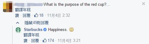 於是就有人問:紅色杯子的目的是? 星巴克表示是為了「幸福快樂」