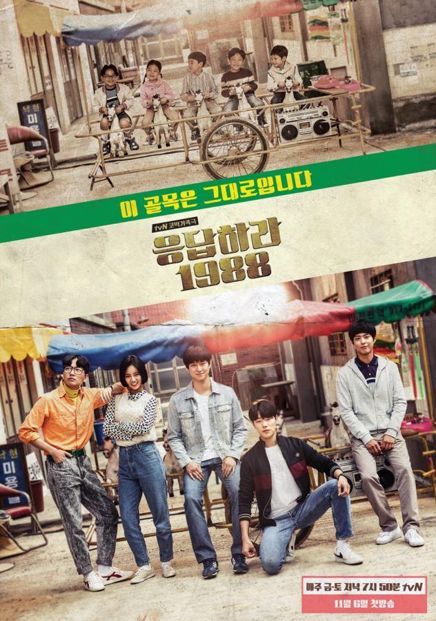 在韓國則因為韓劇《請回答1988》的熱潮 年輕人們也開始以復古單品來穿搭