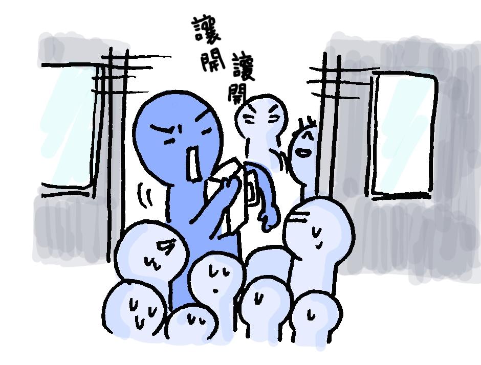 8.就是要先擠上車 常常害隊伍大亂的就是這種人 先下後上、先下後上、先下後上!!! 跟我念10遍!!! 憤怒指數★★★★☆