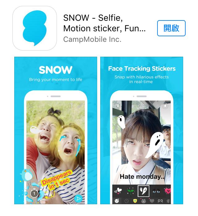 將將~就是這個韓國拍照APP「SNOW CAMERA」★ iOS & Android系統都可以免費下載喔^^