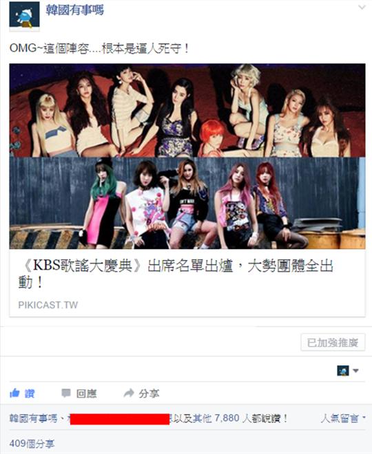 昨天KBS才公布第一波出席名單,就得到大家火熱的反響,也引發去年KBS《歌謠大慶典》紅毯上的花絮再度浮上檯面...