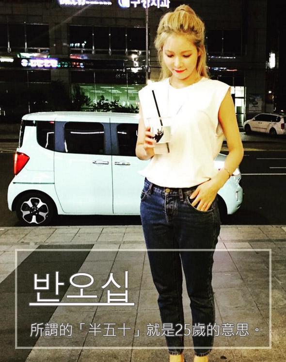 韓國網友整理了'即將'要「半五十」的女星(也就是1992年出生),意外發現這些將要半五十的女星顏值都很高耶(゚∀゚)上次Piki的小編也有介紹過「半五十隊長」,如果還沒看過,小編在後面貼上連結呦!