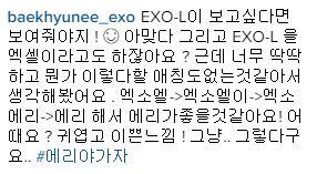 而EXO成員伯賢曾在instagram內公開自己為粉絲取的愛稱