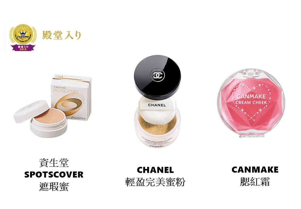 以上三款,有一些偽少女沒試過,不過CHANEL的蜜粉幾乎是所有美妝控都知道的超強蜜粉,得獎實至名歸阿~