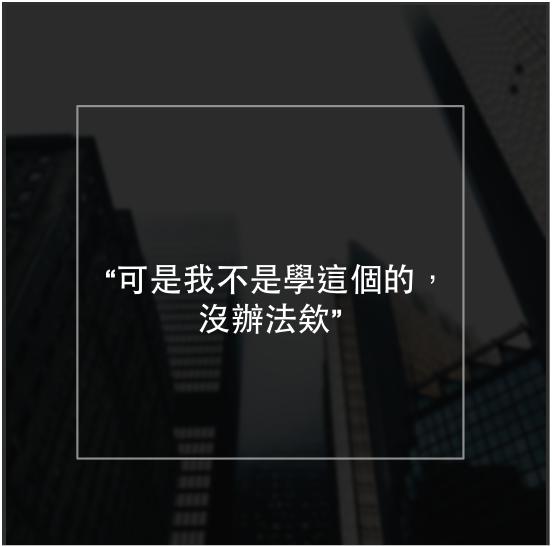 公司要找的通常都是有學習慾望的人,而不是畫地自限的人。