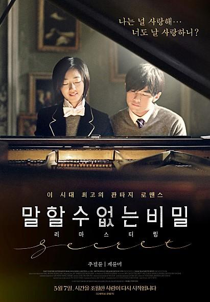 沒錯!因為電影《不能說的秘密》讓桂綸鎂在韓國的人氣真的不容小覷啊!