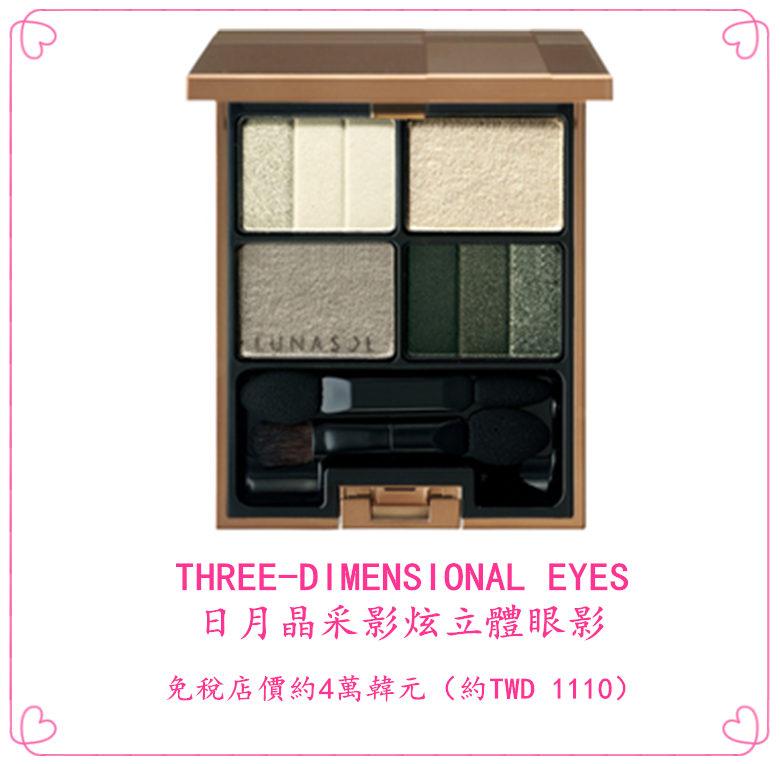 LUNASOL眼影  推薦理由☞ 便於外出攜帶,且可以在一個調色板上協調出8個顏色,可以按你的要求,發色也很滋潤,不會堆積在雙眼皮線上(蠻重要的點)~
