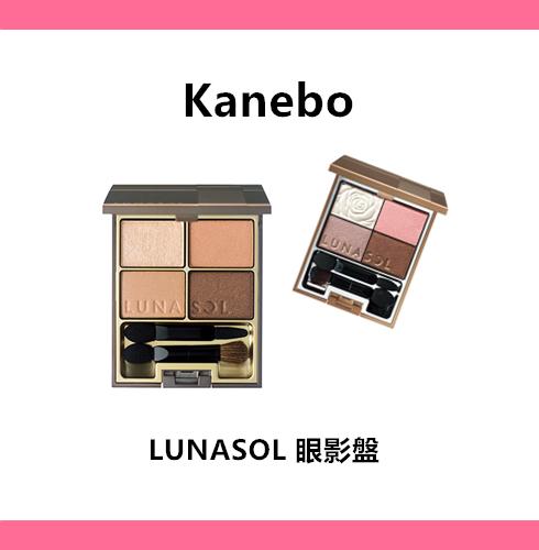 在韓國只能在機場買得到的LUNASOL,在台灣的各大百貨公司幾乎都有設櫃。有百搭的大地色系,也有一些特殊色系,重點是眼影都很顯色~