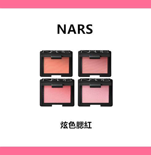 NARS的腮紅在彩妝界非常的有名,容量大、顯色度佳且顏色持久 韓妞熱愛的色號有#SexAppeal(杏桃粉色)、#Orgasm(珠光珊瑚色)和#Desire(桃粉色)
