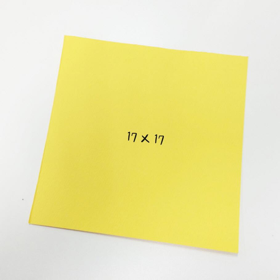 現在準備好17x17(cm)的彩紙