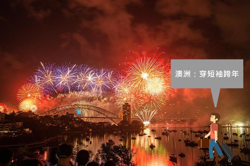 雪梨跨年煙火一生一定要去看一次,每年都有上百萬人跑去看。而且因為澳洲在南半球,所以可以穿短袖、擦防曬熱情跨年,又是不一樣的體驗唷!!