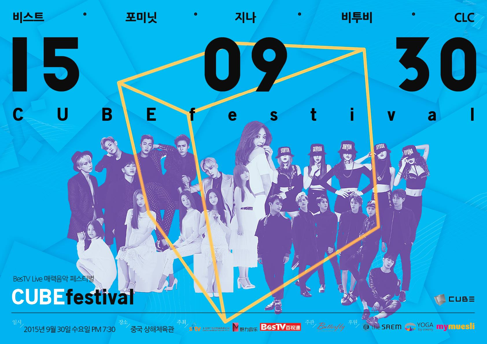 Cube娛樂:好像這間公司沒有職員似的...