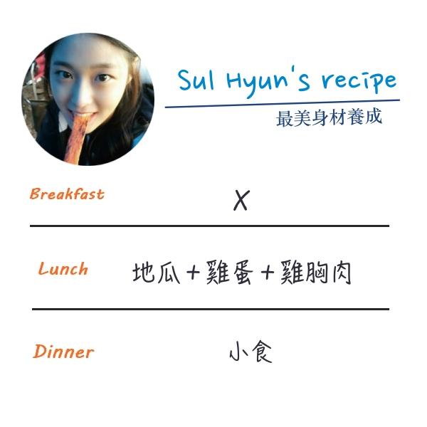 雪炫為了回歸,當時曾說過以流質食物為主,一日一餐的減肥食譜太讓人心疼了。(哭)