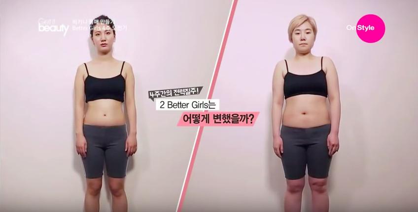 今天要介紹的是兩位有著不同困擾的女孩,左邊的女生雖然體重很輕,但因為長期坐著,姿勢不良,手臂與腰際、肚子堆積了許多脂肪;右邊的女生則是曾經激烈瘦了20公斤,卻因為運動方式太過勉強無法維持,變壯又復胖更多了!