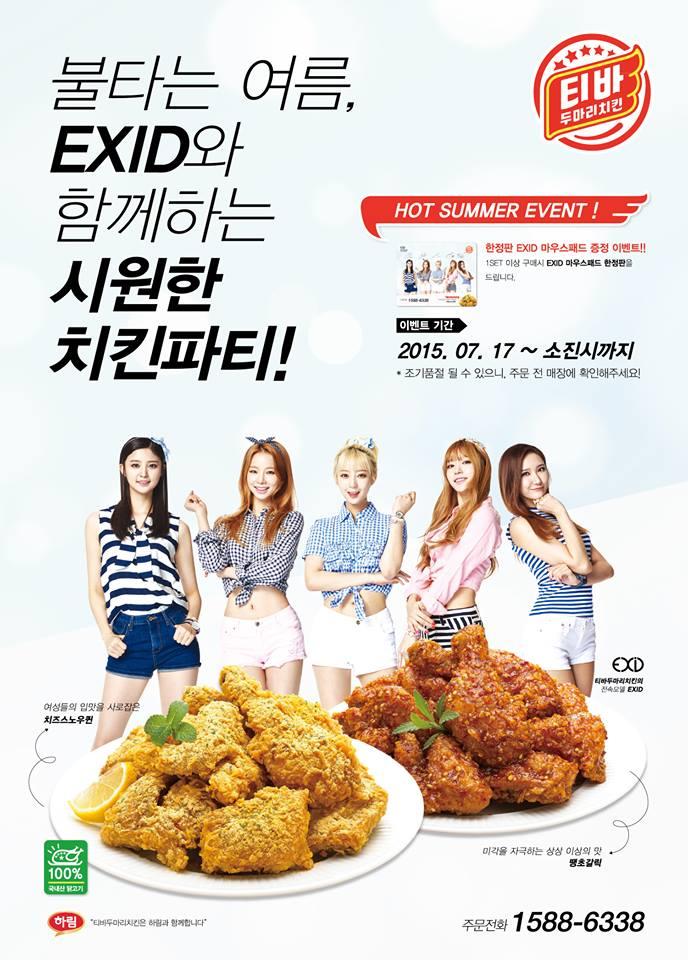 2. EXID 代言品牌:Tiba 2隻炸雞