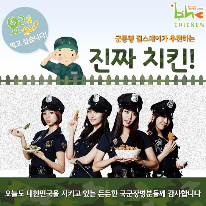 3. Girl's Day 代言品牌:BHC Chicken