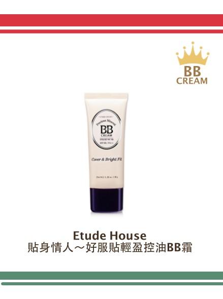 Etude House 貼身情人~好服貼輕盈控油BB霜 Etude House 另一款BB霜也很受歡迎,特別適合油性肌的女生!